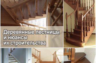 Деревянные лестницы и нюансы их строительства