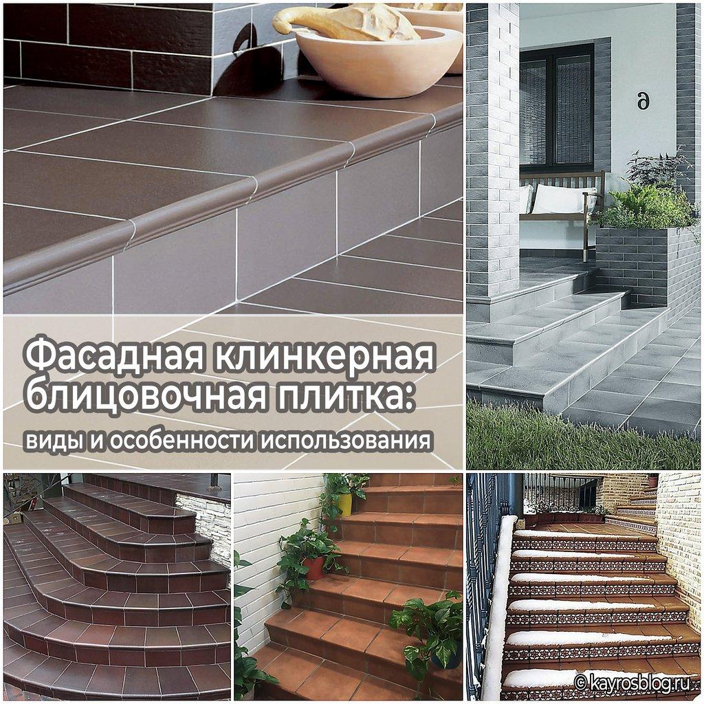 Фасадная клинкерная облицовочная плитка: виды и особенности использования