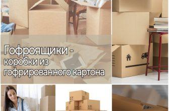 Гофроящики - коробки из гофрированного картона