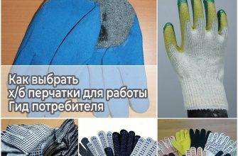 Как выбрать х/б перчатки для работы - Гид потребителя