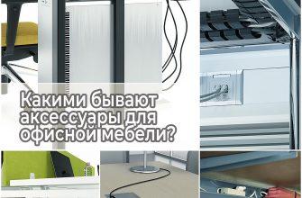 Какими бывают аксессуары для мебели?