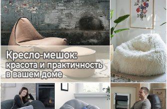 Кресло-мешок красота и практичность в вашем доме