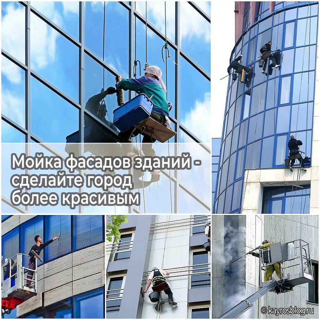 Мойка фасадов зданий - сделайте город красивее