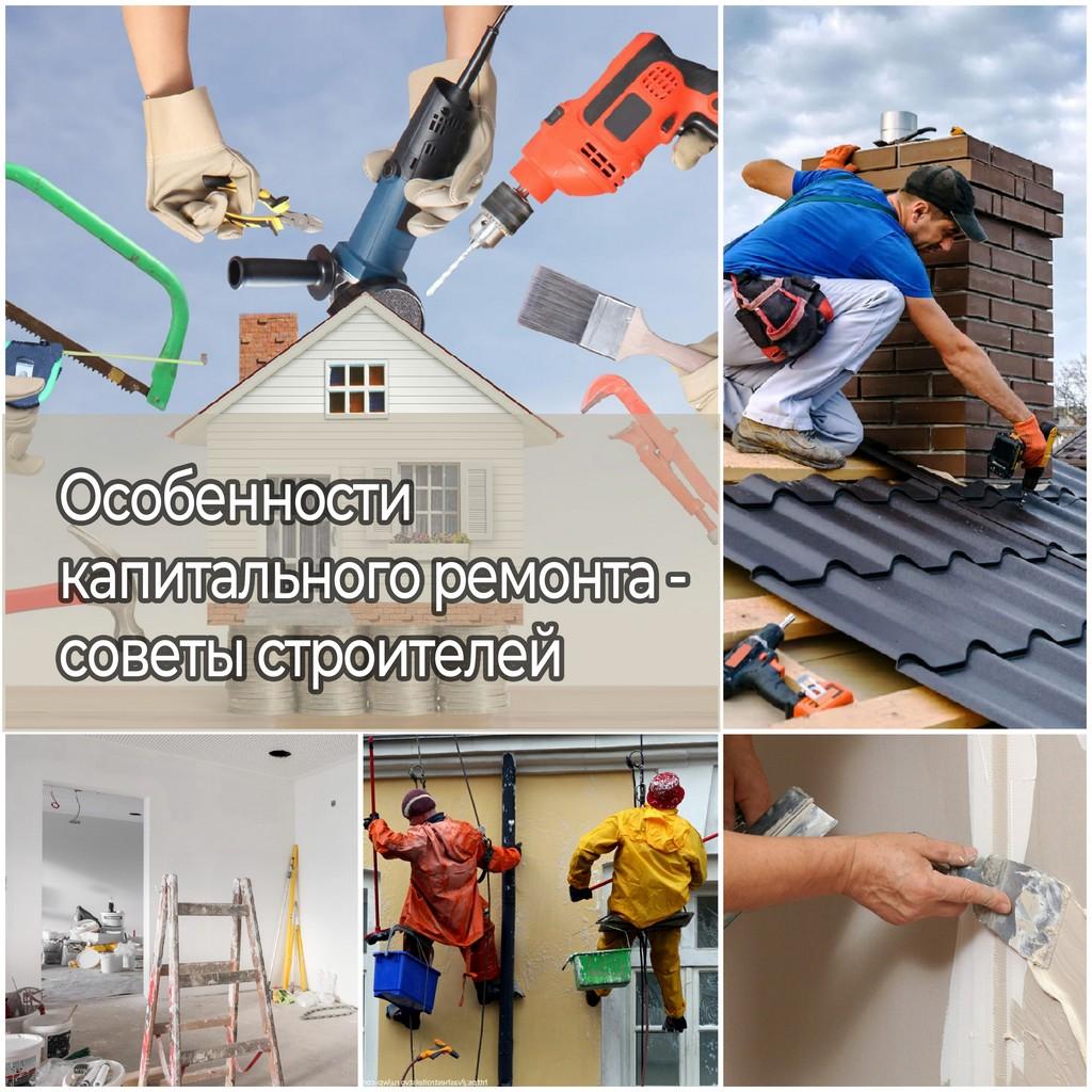 Особенности капитального ремонта. Советы строителей
