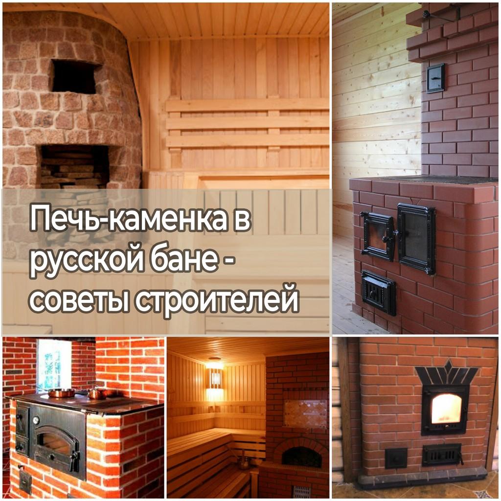 Печь-каменка в русской бане - советы строителей