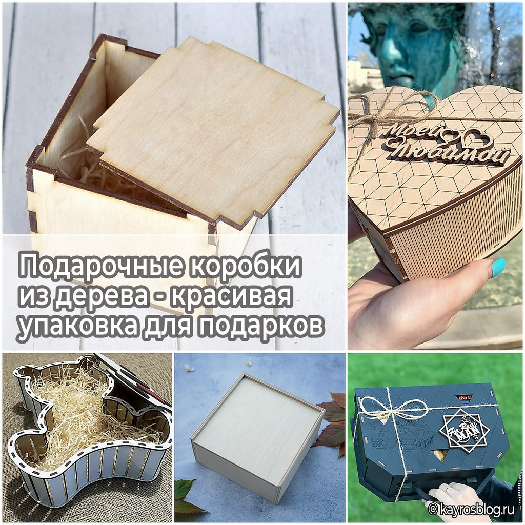 Подарочные коробки из дерева - красивая упаковка для подарков