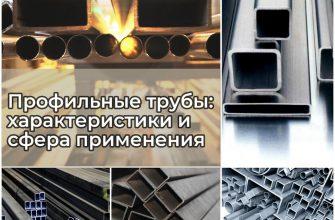 Профильные трубы, характеристики и сфера применения