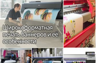 Широкоформатная печать баннеров и её особенности