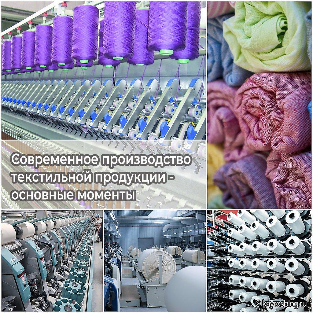 Современное производство текстильной продукции - основные моменты