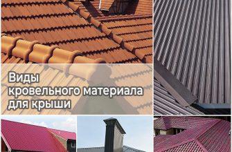 Виды кровельного материала для крыши