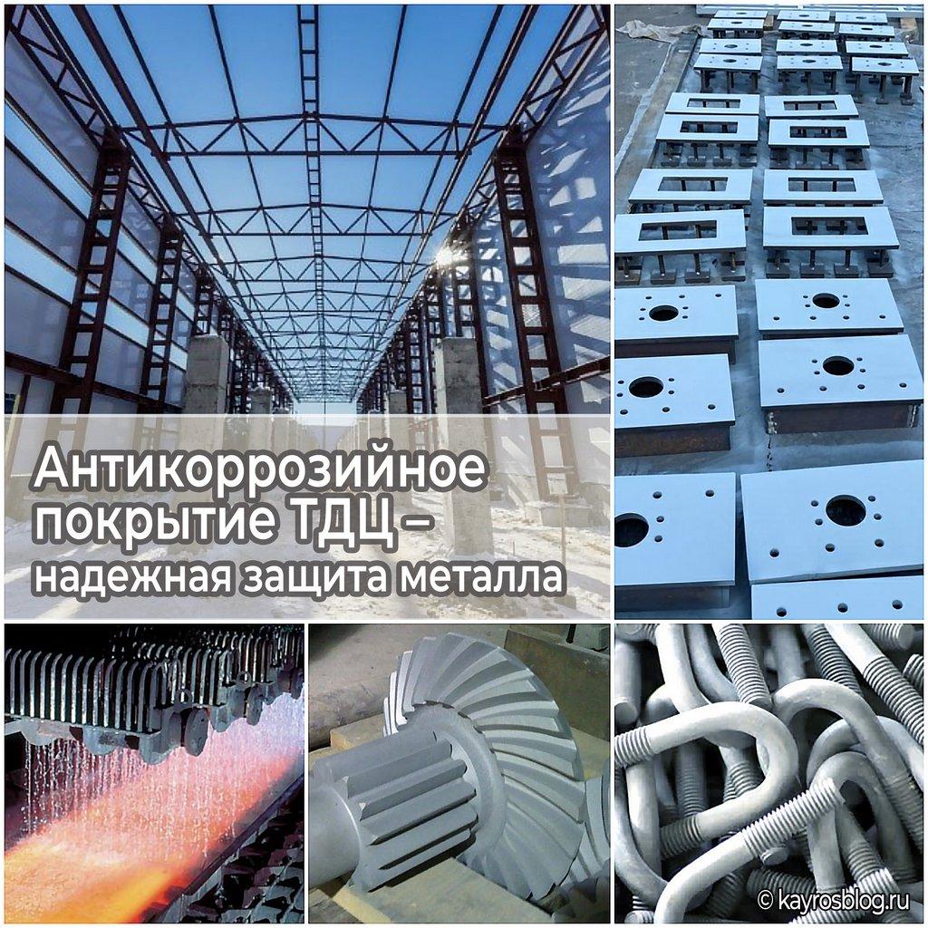 Антикоррозийное покрытие ТДЦ – надежная защита металла