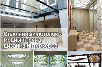 Cтеклянный потолок - модный тренд дизайна интерьеров