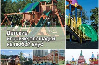 Детские игровые площадки на любой вкус