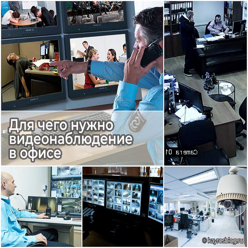 Для чего нужно видеонаблюдение в офисе