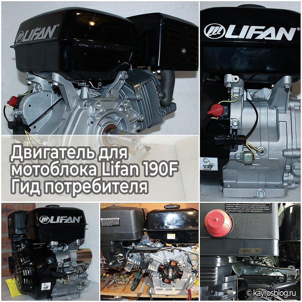 Двигатель для мотоблока Lifan 190F - Гид потребителя