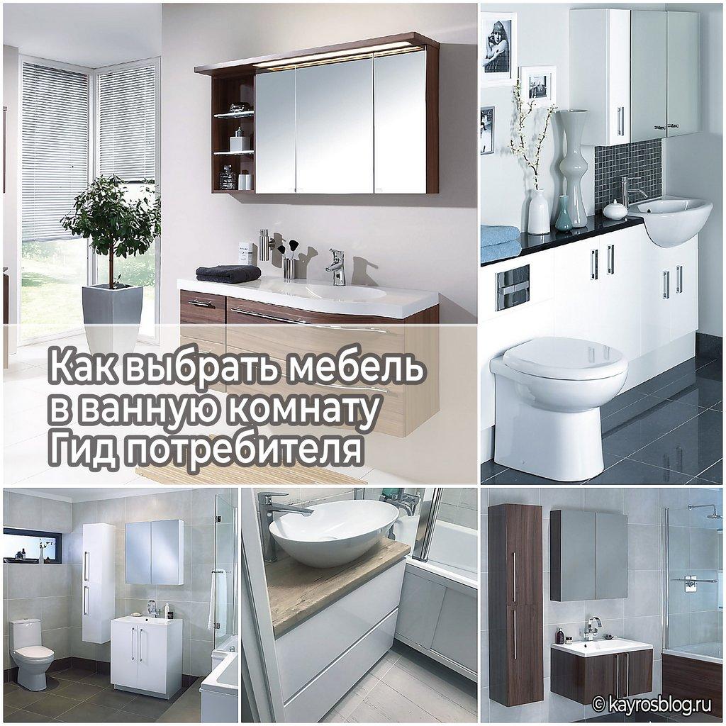 Как выбрать мебель в ванную комнату - Гид потребителя