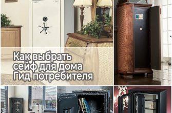 Как выбрать сейф для дома - Гид потребителя