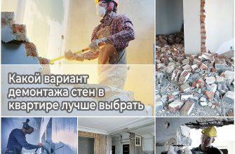 Какой вариант демонтажа стен в квартире лучше выбрать