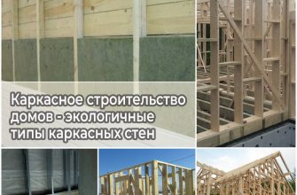 Каркасное строительство домов - экологичные типы каркасных стен