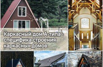 Каркасный дом А-типа - специфика строения каркасных домов