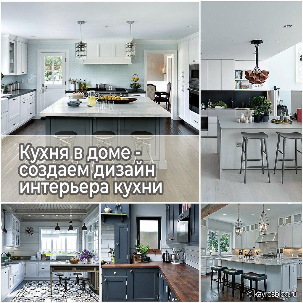 Кухня в доме - создаем дизайн интерьера кухни