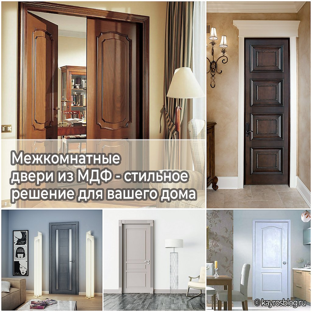 Межкомнатные двери из МДФ - стильное решение для вашего дома