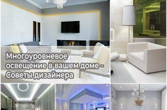 Многоуровневое освещение в вашем доме - Советы дизайнера