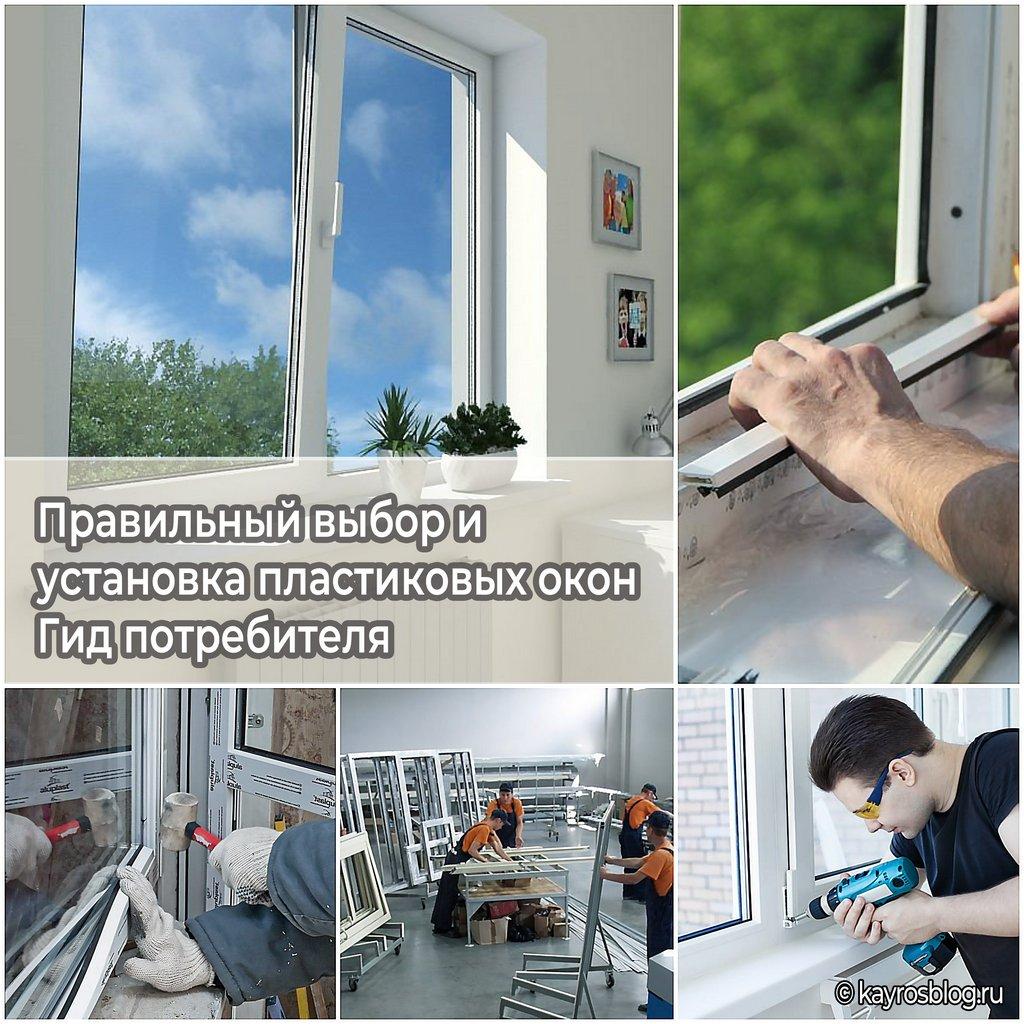 Правильный выбор и установка пластиковых окон - Гид потребителя