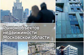 Рынок объектов недвижимости Московской области