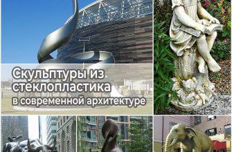 Скульптуры из стеклопластика в современной архитектуре