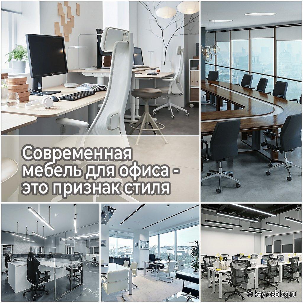 Современная мебель для офиса - это признак стиля