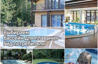 Выбираем бассейн для плавания - Гид потребителя