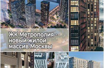ЖК Метрополия - новый жилой массив Москвы