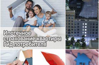 Ипотечное страхование квартиры - Гид потребителя