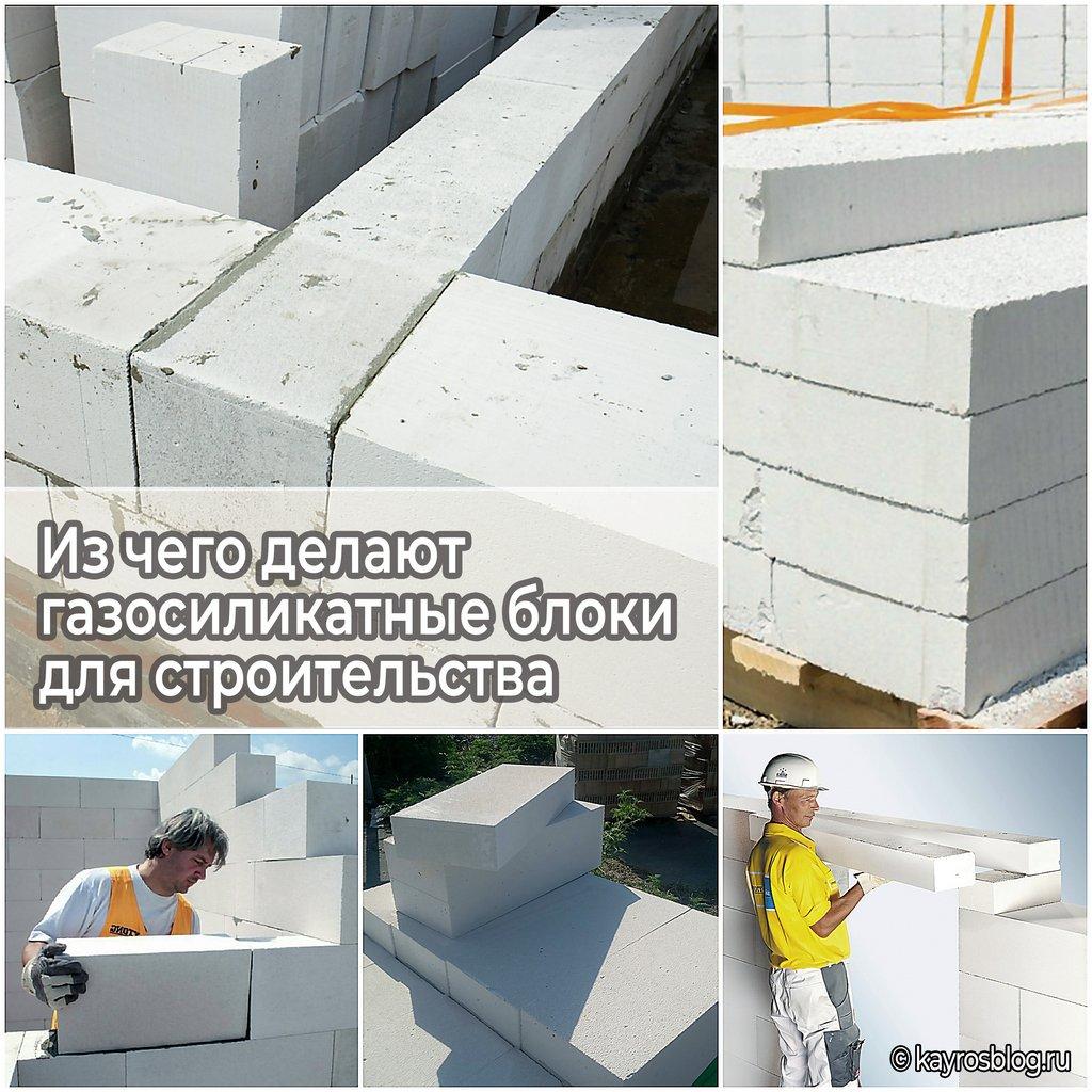 Из чего делают газосиликатные блоки для строительства
