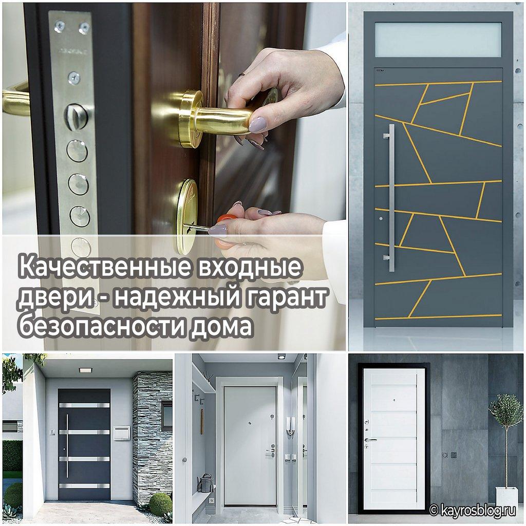 Качественные входные двери - надежный гарант безопасности дома