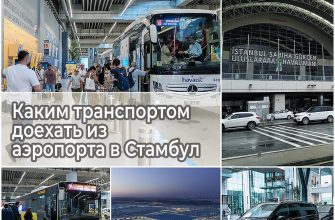 Каким транспортом доехать из аэропорта в Стамбул
