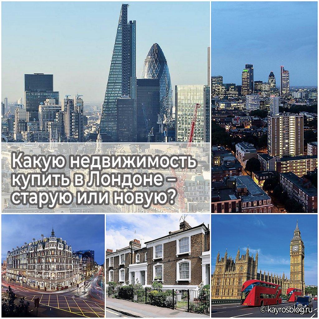 Какую недвижимость купить в Лондоне – старую или новую?