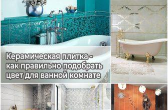 Керамическая плитка - как правильно подобрать цвет для ванной комнате