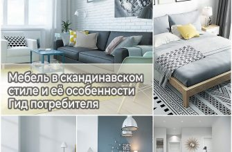 Мебель в скандинавском стиле и её особенности - Гид потребителя