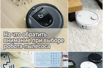 На что обратить внимание при выборе робота-пылесоса