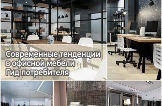 Современные тенденции в офисной мебели - Гид потребителя