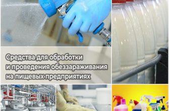 Средства для обработки и проведения обеззараживания на пищевых предприятиях