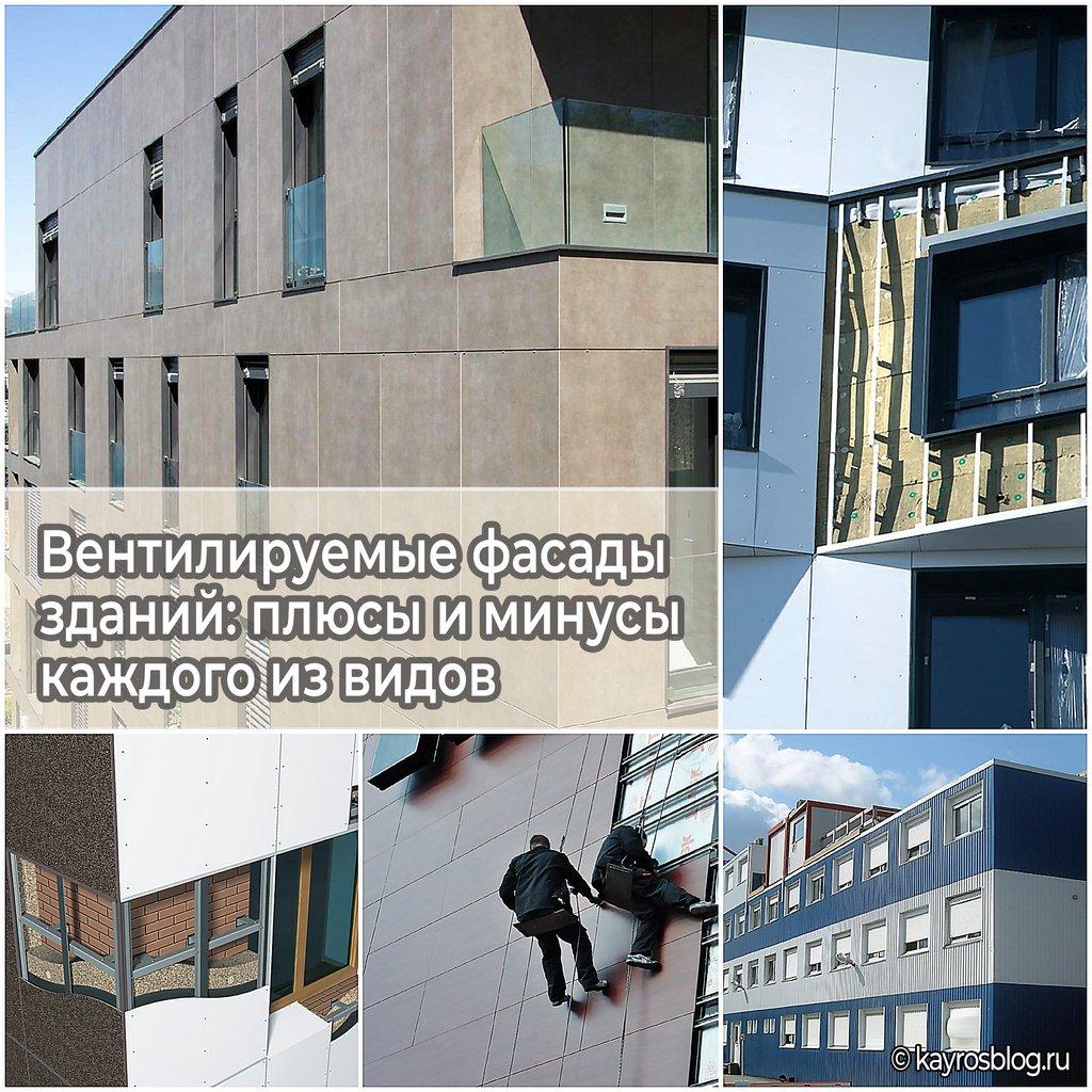 Вентилируемые фасады зданий плюсы и минусы каждого из видов