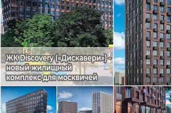 ЖК Discovery («Дискавери») - новый жилищный комплекс для москвичей