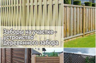 Заборы на участке - устройство деревянного забора