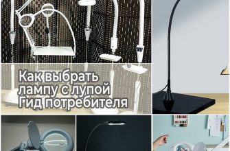 Как выбрать лампу c лупой - Гид потребителя