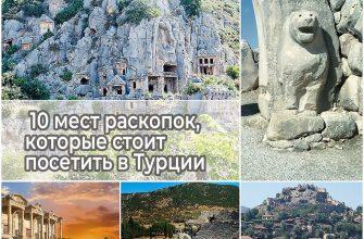 10 мест раскопок, которые стоит посетить в Турции