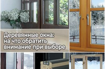 Деревянные окна на что обратить внимание при выборе