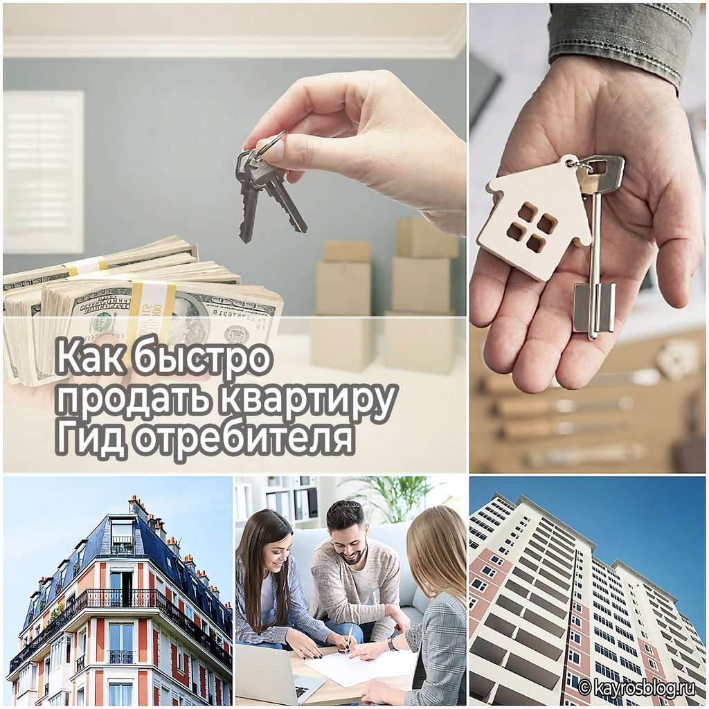 Как быстро продать квартиру - Гид отребителя